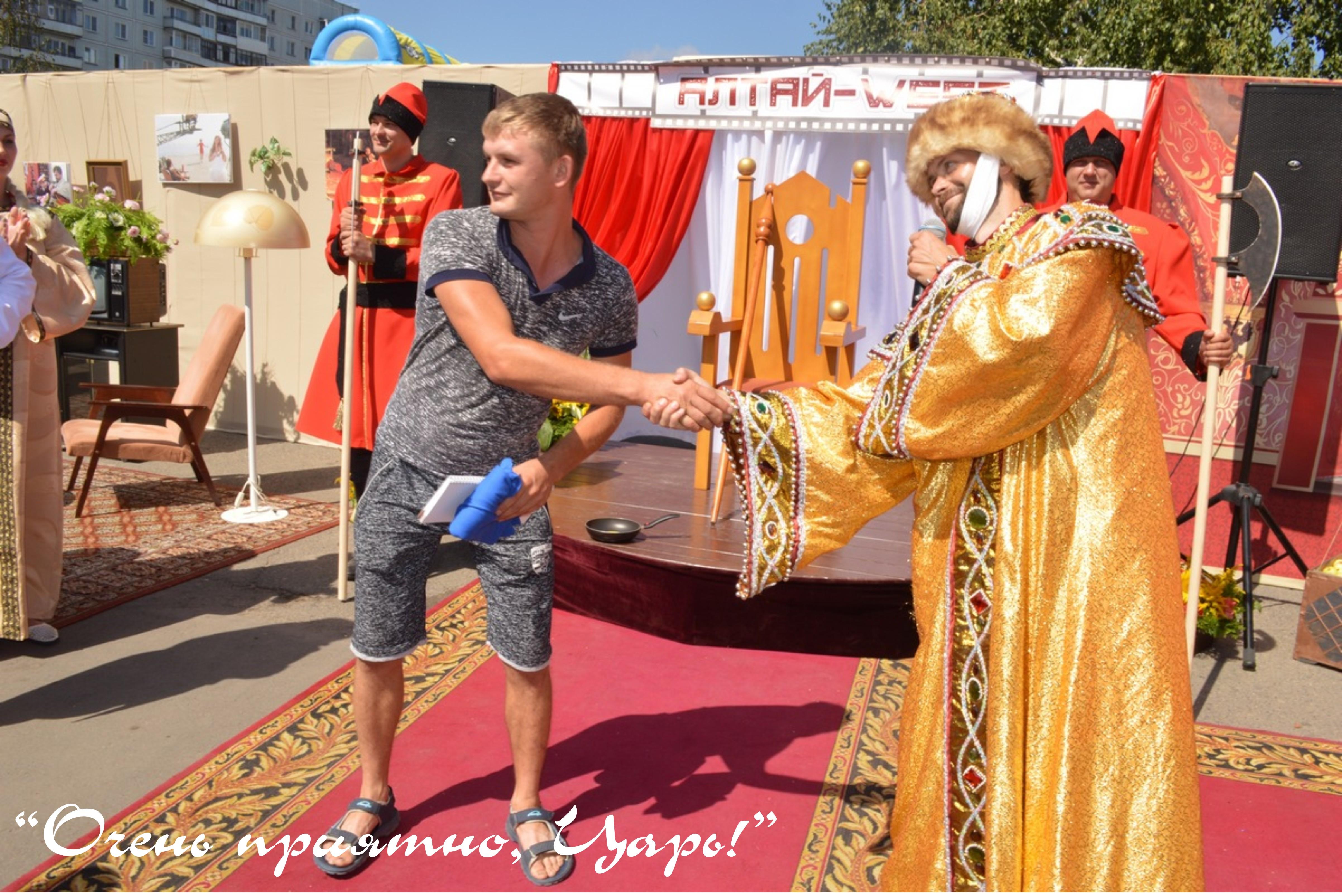 очень приятно царь