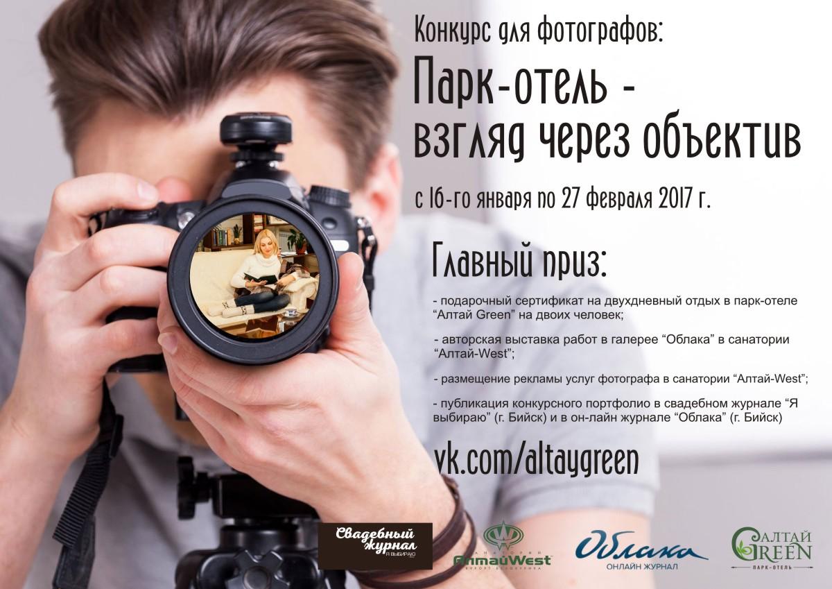 статьяв как красиво подать рекламу про фотографа посвящен