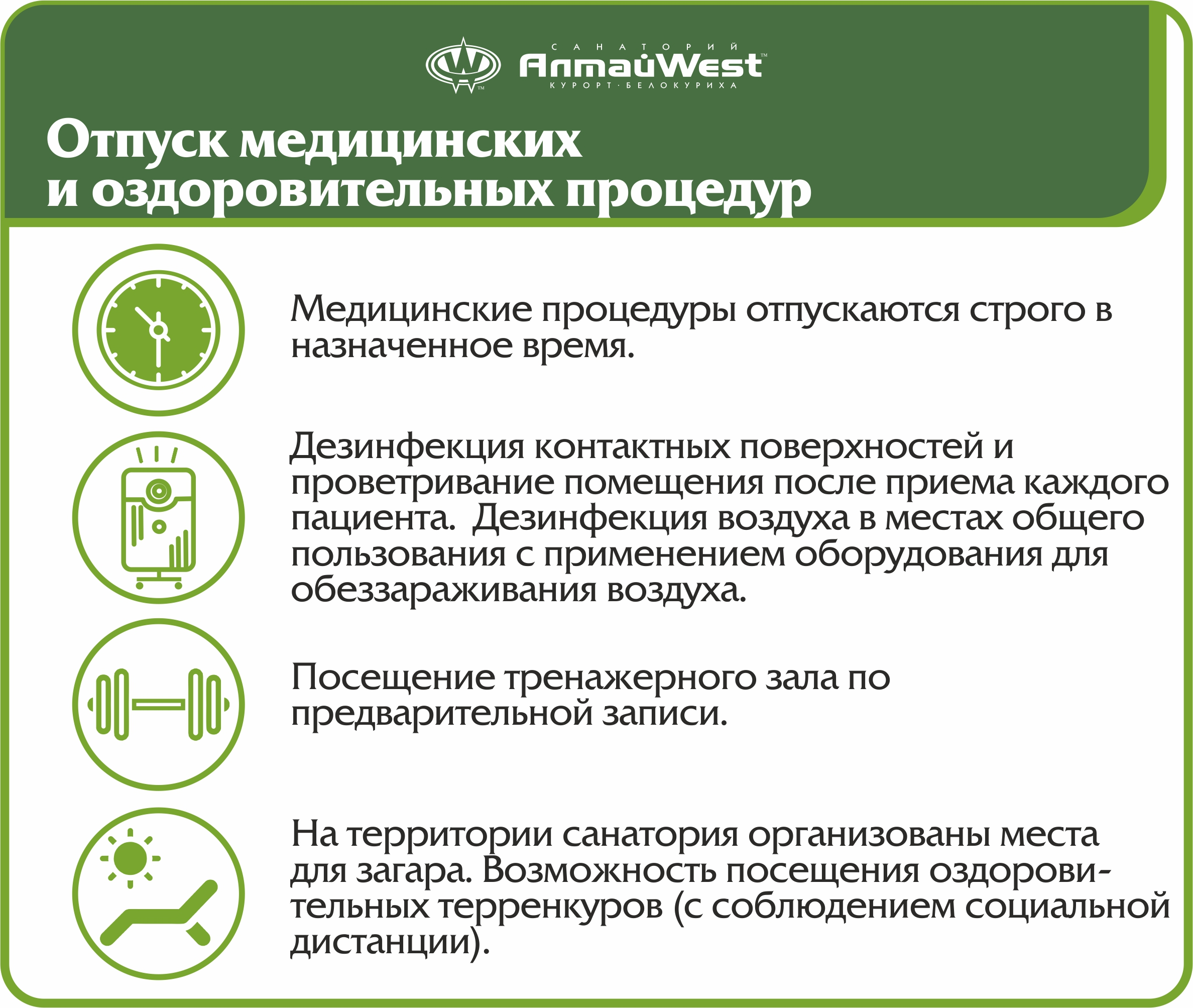 //altai-west.ru/app/uploads/2020/06/med-procedury.jpg