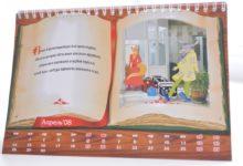 Календарь настольный санаторий Алтай-West_2008 апрель