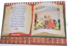 Календарь настольный санаторий Алтай-West_2008 август