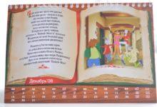 Календарь настольный санаторий Алтай-West_2008 декабрь