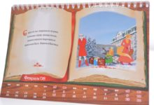 Календарь настольный санаторий Алтай-West_2008 февраль