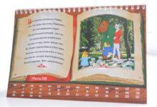 Календарь настольный санаторий Алтай-West_2008 июль
