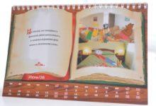 Календарь настольный санаторий Алтай-West_2008 июнь