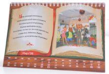 Календарь настольный санаторий Алтай-West_2008 март