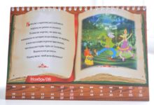 Календарь настольный санаторий Алтай-West_2008 ноябрь