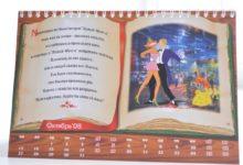 Календарь настольный санаторий Алтай-West_2008 октябрь
