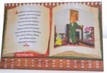 Календарь настольный санаторий Алтай-West_2008 сентябрь