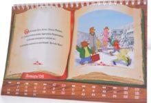Календарь настольный санаторий Алтай-West_2008 январь