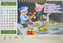 Календарь санатория Алтай-West 2007_август