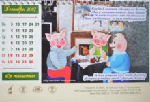 Календарь санатория Алтай-West 2007_декабрь