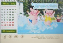 Календарь санатория Алтай-West 2007_июль