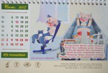 Календарь санатория Алтай-West 2007_июнь