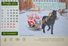 Календарь санатория Алтай-West 2007_ноябрь
