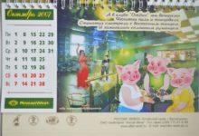 Календарь санатория Алтай-West 2007_октябрь