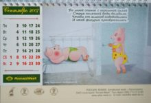 Календарь санатория Алтай-West 2007_сентябрь