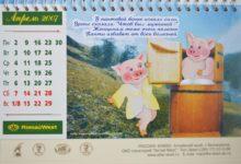 Юмористический календарь 2007 год санаторий Алтай-West_апрель
