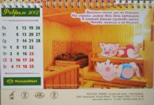 Юмористический календарь 2007 год санаторий Алтай-West_февраль