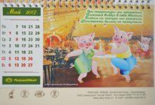 Юмористический календарь 2007 год санаторий Алтай-West_май