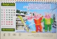Юмористический календарь 2007 год санаторий Алтай-West_январь