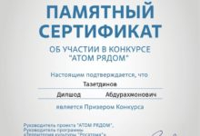 Памятный сертификат об участии в конкурсе Атом рядом